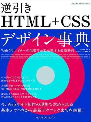 表紙:できるクリエイター 逆引きHTML+CSSデザイン事典 Webクリエイターの現場で必要な基本と最新動向